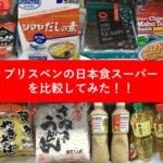 オーストラリア ブリスベン 日本食スーパー