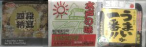 オーストラリア 日本食 納豆写真