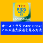 ABCキッズ 過去放送