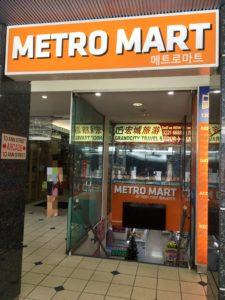 ブリスベンのメトロマーケット(Metro Market)