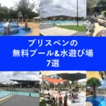 ブリスベンの無料プール&水遊び場7選