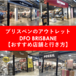 ブリスベンのアウトレット【DFOのおすすめ店舗と行き方】を紹介!!