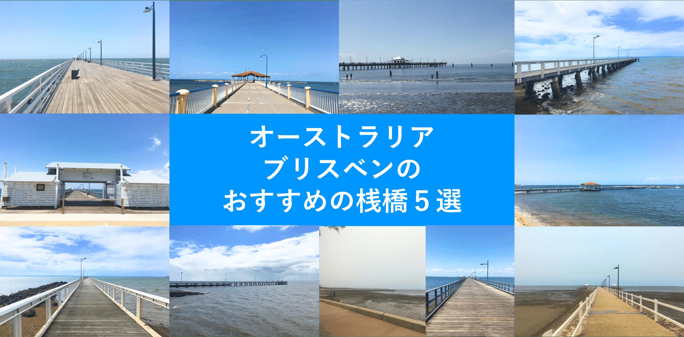 【まとめ】オーストラリア・ブリスベンのおすすめの桟橋5選を紹介
