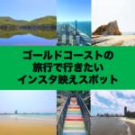 ゴールドコーストの旅行で行きたいインスタ映えスポット9選を紹介!!